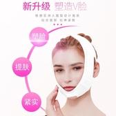 瘦臉儀神器睡眠繃帶提升提拉小v臉部緊致下垂法令紋雙下巴面膜罩 歐歐