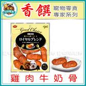 *~寵物FUN城市~*香饌寵物零食專家系列-雞肉牛奶骨300g (狗零食,犬用點心,肉干)