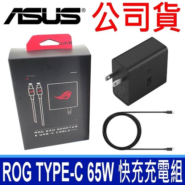 公司貨 ASUS 原廠 ROG 65W 快充充電組( 附1.8M Typec to Typec 線+旅充頭+防護收納袋)