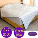 《Comfortsleep》8x7尺雙人加大竹炭纖維夏被 (6尺床使用)