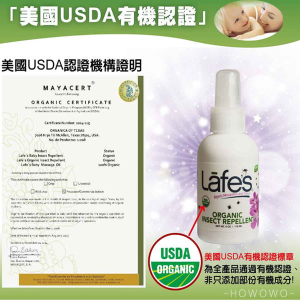 Lafe's organic 有機嬰兒防蚊液 118ml 防蚊噴霧 0200 好娃娃