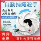 【新北現貨】110V滅蠅器 滅蒼蠅神器電動捕蠅器餐廳捕蠅神器全自動