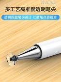 CJY高精度電容筆觸屏觸控手繪ipad細頭pencil蘋果華為appleair2pro安卓 青山市集