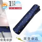 雨傘 陽傘 萊登傘 118克超輕傘 抗UV 易攜 超輕傘 碳纖維 日式傘型 Leighton 菱型點 (深藍)
