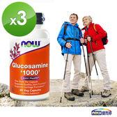 葡萄糖胺 1000 植物膠囊食品 (60顆/瓶)三瓶組-NOW健而婷
