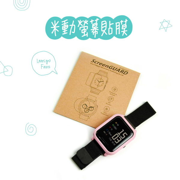 Amazfit 米動手錶專用貼膜 螢幕貼 mi 米動手錶