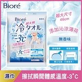 Biore -3度C涼感濕巾 限定加大版5片裝