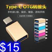 Type-C 金屬轉OTG接頭 USB接口2.0鋁合金 手機隨身碟讀卡機滑鼠搖桿適用【I116】
