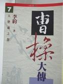 【書寶二手書T1/一般小說_BVV】曹操大傳-大整肅之卷(柒)_李約
