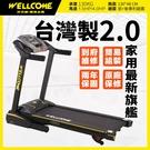 全新台灣製造2.0家用旗艦超跑2電動揚昇跑步機VU2 WELLCOME好吉康