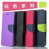 拼接雙色款 Samsung S20FE 磁扣側掀(立架式)皮套