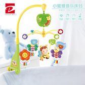 福利品音樂鈴 迪孚谷雨新生兒音樂旋轉床鈴嬰兒玩具3-6-12個月床頭鈴0-1歲寶寶YYP 俏女孩