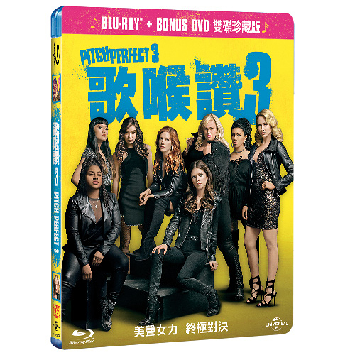 歌喉讚3 (BD 藍光雙碟版)Pitch Perfect 3 (BD)