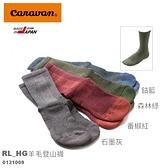 【速捷戶外】日本Caravan 0131009 中性RxL 左右足機能登山健行襪 ,日本製造,適合一般的登山、健行