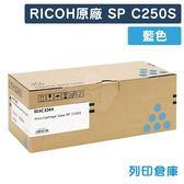 原廠碳粉匣 RICOH 藍色 SP C250S C/ 適用 RICOH SP C261DNw/SP C261SFNw