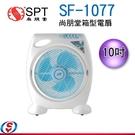 【信源】10吋〞尚朋堂箱型風扇《SF-1077》