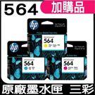 HP NO.564 564 三彩一組 原廠墨水匣 盒裝
