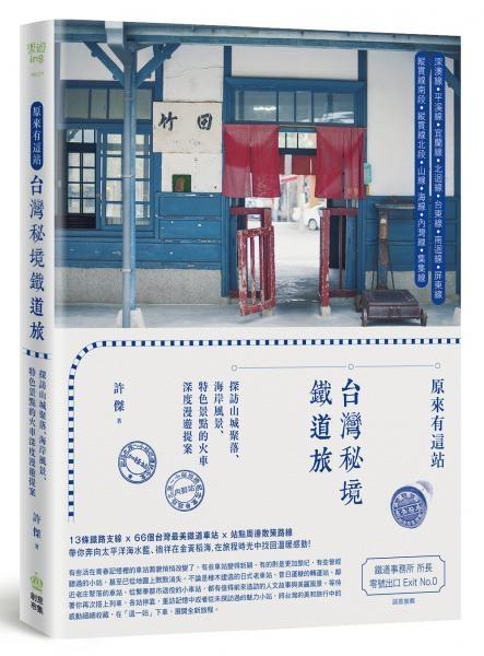 原來有這站:台灣秘境鐵道旅,探訪山城聚落、海岸風景、特色景點的...【城邦讀書花園】