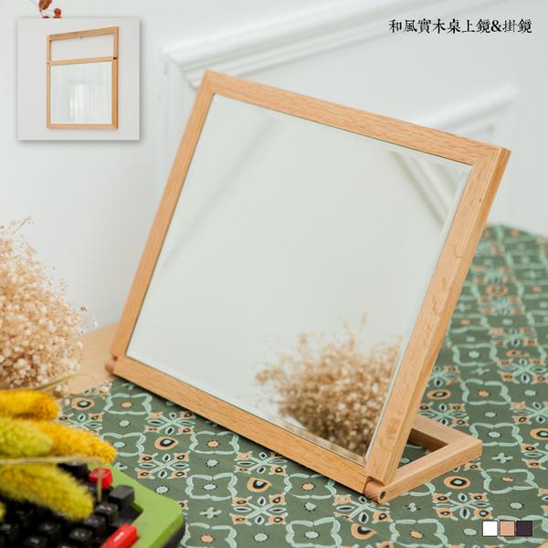 【JL精品工坊】和風實木桌鏡&掛鏡限時下殺$299/掛鏡/立鏡/自拍鏡/桌鏡/壁鏡