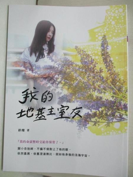 【書寶二手書T1/一般小說_B8M】我的地基主室友_終燦