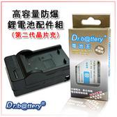 電池王 CASIO NP-20/NP20 高容量鋰電池+充電器組 ☆免運費☆