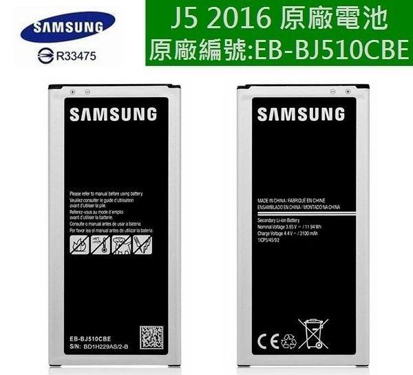 【免運費】三星 Galaxy J5 2016【原廠電池】J510【EB-BJ510CBE】,是【J5 2016】不是【J5】