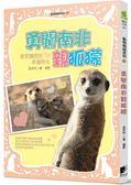 (二手書)動物物語系列(4):勇闖南非親狐獴