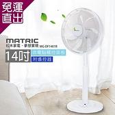 MATRIC 松木 14吋微電腦DC直流立扇(觸控面板) MG-DF1401R【免運直出】