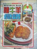 【書寶二手書T1/餐飲_YGA】豬牛羊食譜_陳進萬