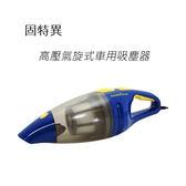 固特異 高壓氣旋式車用吸塵器