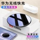無線充電器華為mate30pro手機P30pro無線快充mate20RS蘋果iphone1(聖誕新品)