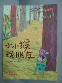 【書寶二手書T1/兒童文學_HPQ】小小猴找朋友_賴曉珍