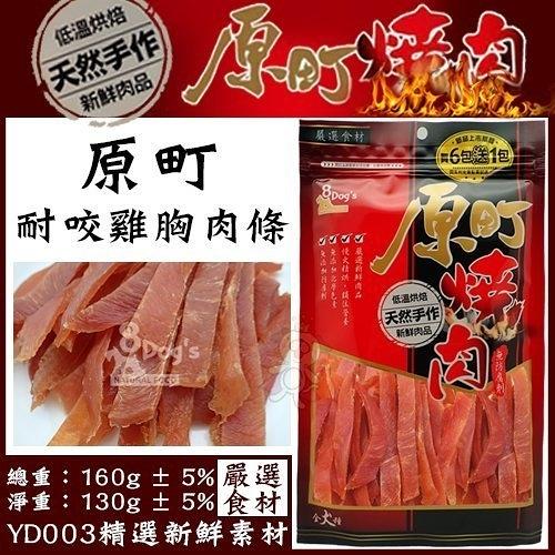 *KING WANG*原町燒肉《耐咬雞胸肉條》寵物零食130g 【YD-003】/狗零食