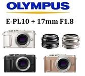 名揚數位 OLYMPUS E-PL10 + 17mm F1.8 元佑公司貨 (分12/24期0利率) 登錄送BLS-50原電+郵政禮券$2000(04/30)