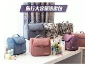 秒殺化妝包旅行洗漱包防水化妝包必備便攜收納袋收納包套裝女大容量旅遊用品 愛麗絲精品