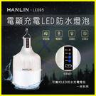 HANLIN-LED95 IPX4防水電量顯示燈泡/行動電源旅充頭USB充電/工作燈/露營燈/緊急照明燈/爆閃求救燈