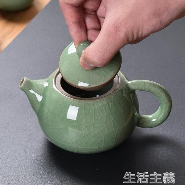 茶壺 青瓷哥窯功夫茶具 陶瓷小號冰裂紋茶壺 開片家用過濾單壺泡茶 生活主義