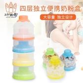 奶粉盒便攜外出密封大容量迷你四層奶粉格嬰兒分隔寶寶分裝米粉盒 小天使