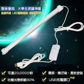 【易麗特】多用途護眼USB LED燈條(1入)