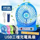 【coni shop】USB充電三檔強力...