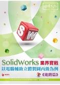 SolidWorks 業界實戰以電腹D異U立體製圖丙級為例  進階篇