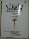 【書寶二手書T1/勵志_B4Q】每天10分鐘的高效率練習_馬汀‧克倫格爾