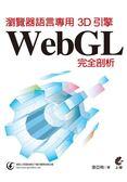 瀏覽器語言專用3D引擎:WebGL完全剖析
