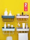 浴室架衛生間壁掛免打孔置物架家用墻上塑料浴室洗漱臺毛巾架廁所收納架 智慧 618狂歡