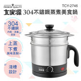 大家源304不鏽鋼1.2L快煮美食鍋蒸籠組 TCY-2746