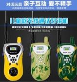 對講機兒童款無線通話對講器機一對玩具親子電話器呼叫戶外男女小孩充電 育心館