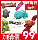 湯姆大貓【D4001】 隨機 寵物玩具耐咬耐磨環保無毒/磨牙玩具/發聲玩具/狗狗玩具/啃咬健齒玩具