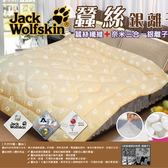 Jack Wolfskin 飛狼 銀離子蓄熱被 (1入) 雙人棉被 發熱纖維棉被 透氣飛狼被 負離子被 除臭防霉防過敏