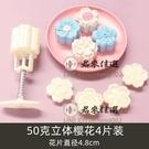 30-50g克 月餅模具 立體櫻花形狀冰...