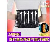 护腰带钢板护腰透气腰托 腰酸腰痛男女士通用钢板腰围鱼丝带护腰